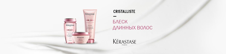 Керастаз магазины косметика