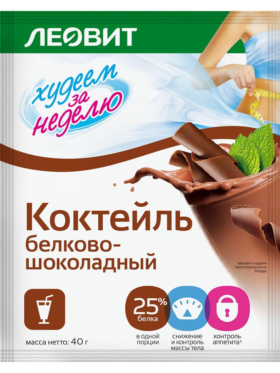 Купить Леовит Коктейль белково-шоколадный, 40 г (Леовит, Худеем за неделю)