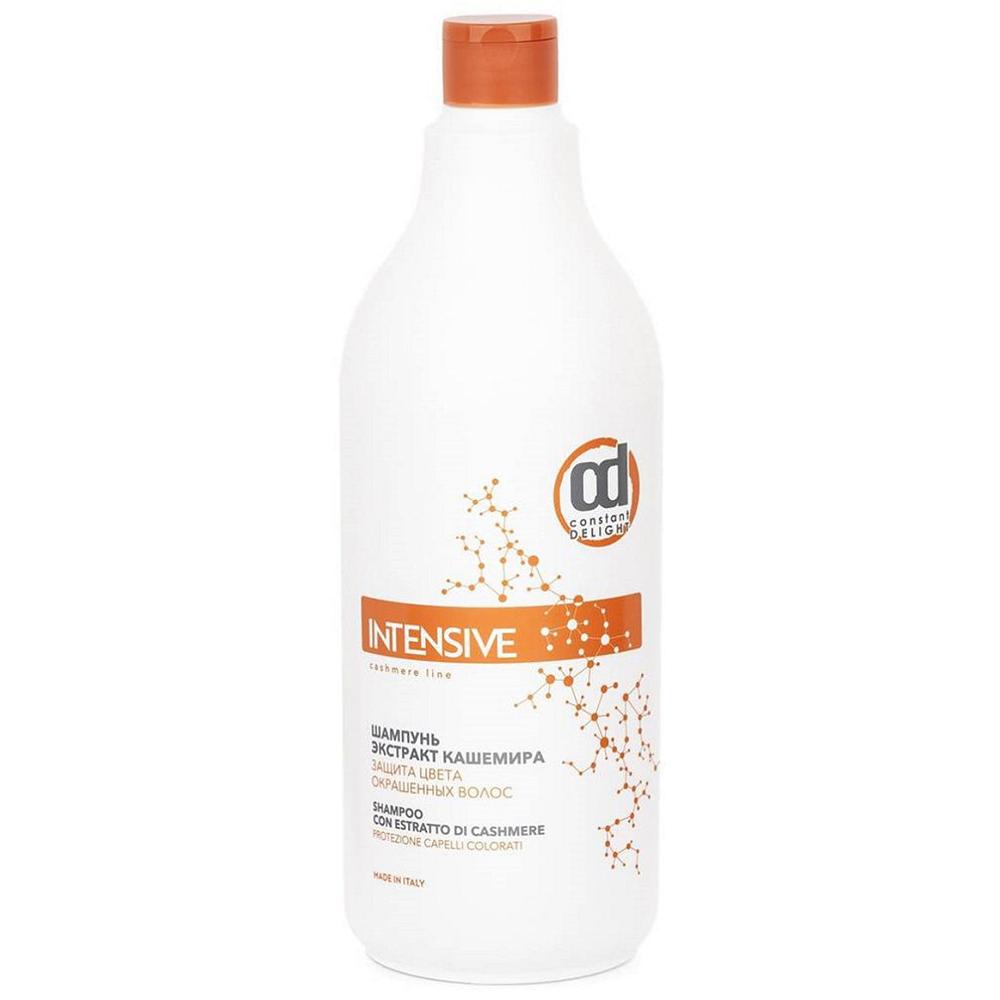 Купить Constant Delight Шампунь с экстрактом кашемира Защита цвета волос Cachmere Shampoo, 1000 мл (Constant Delight, Intensive)