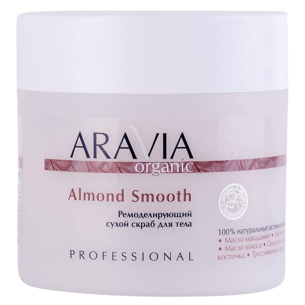 Купить Aravia Professional Ремоделирующий сухой скраб для тела Almond Smooth, 300 г (Aravia Professional, Aravia Organic)