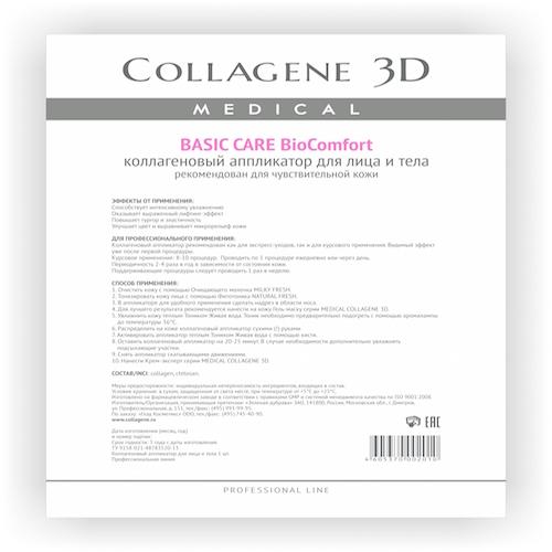 Collagene 3D Аппликатор для лица и тела BioComfort чистый коллаген А4 (Collagene 3D, Basic Care)