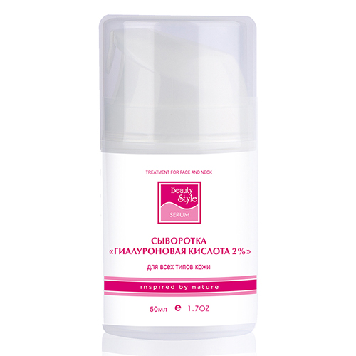 Купить Beauty Style Сыворотка гиалуроновая кислота 2%, 50 мл (Beauty Style, Сыворотки)
