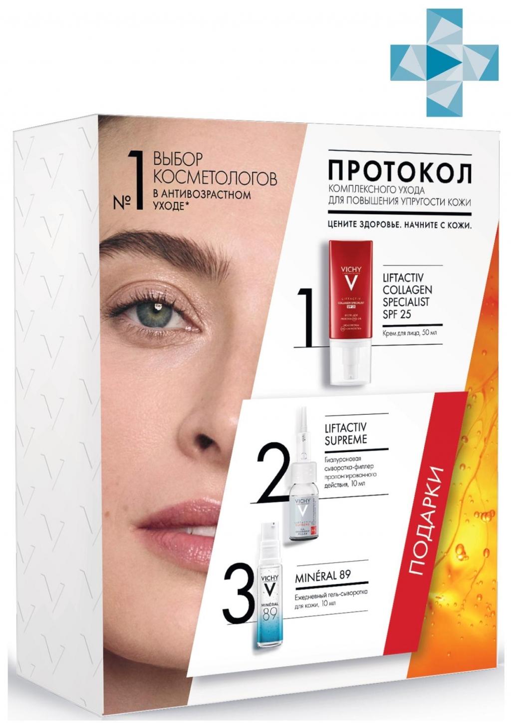 Vichy Набор Liftactiv Collagen Комплексный уход для повышения упругости кожи (Vichy, Liftactiv)