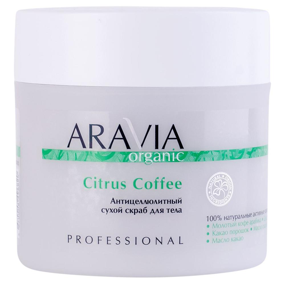 Купить Aravia Professional Антицеллюлитный сухой скраб для тела Citrus Coffee, 300 г (Aravia Professional, Aravia Organic)