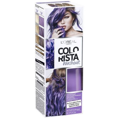 заказать Loreal Colorista Смываемый красящий бальзам для волос оттенок Пурпурные волосы (Colorista, Красящий бальзам)
