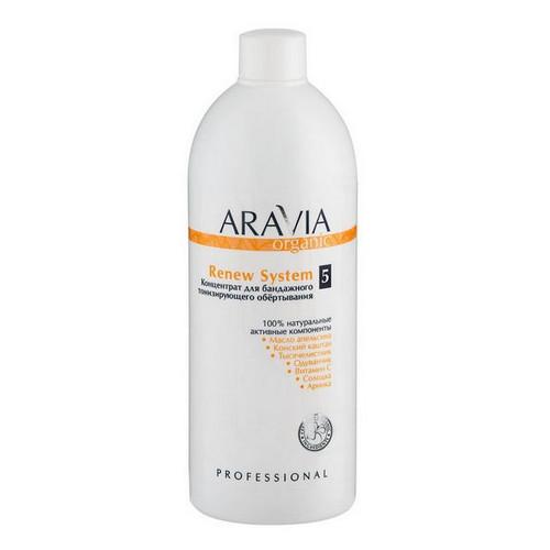 Купить Aravia professional Концентрат для бандажного тонизирующего обёртывания Renew System, 500 мл (Aravia professional, Aravia Organic)