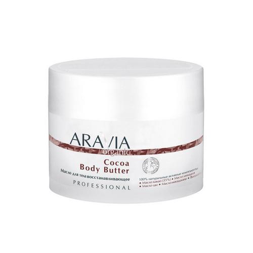 Купить Aravia professional Масло для тела восстанавливающее Cocoa Body Butter, 150 мл (Aravia professional, Aravia Organic)