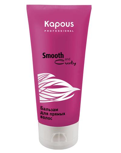 Купить Kapous Professional Бальзам для прямых волос 200 мл (Kapous Professional, Smooth and Curly)