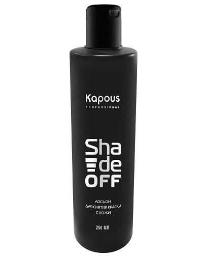 Купить Kapous Professional Лосьон для удаления краски с кожи, 250 мл (Kapous Professional)