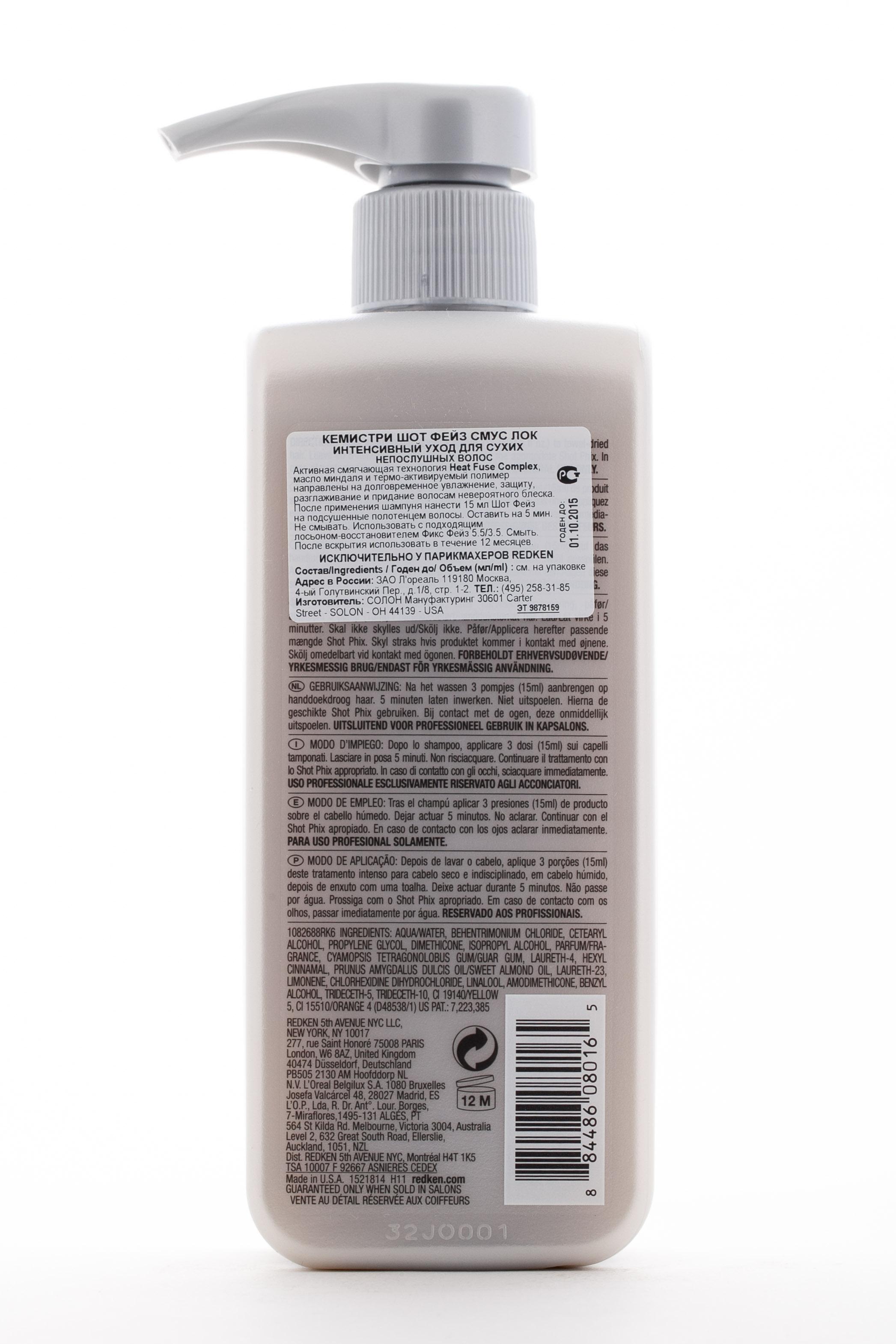 SHOT Шампунь технический для блеска и стойкости цвета / CARE & GLAMOUR 250мл
