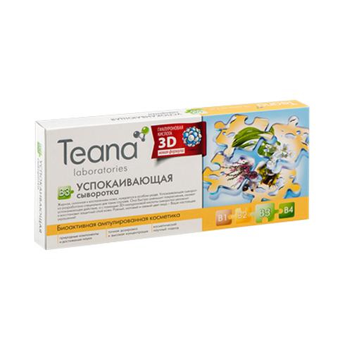 Teana Сыворотка «В3» Успокаивающая 10х2 мл (Teana, Ампульные сыворотки) недорого