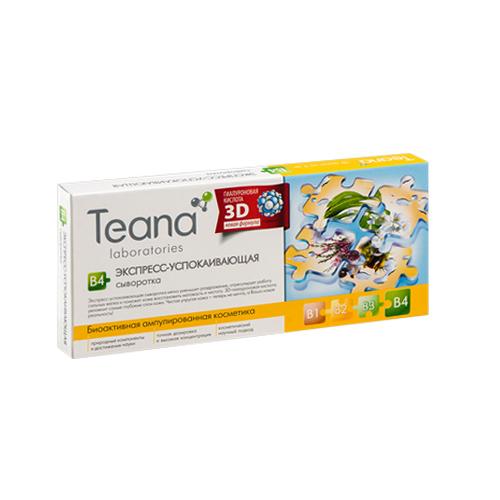 Купить Teana Сыворотка «B4» Экспресс-успокаивающая 10х2 мл (Teana, Ампульные сыворотки)