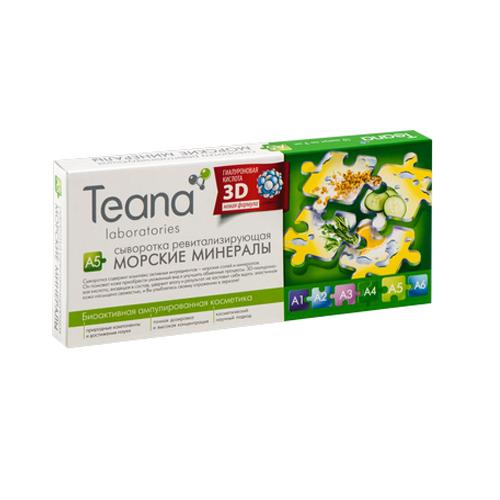 Купить Teana Сыворотка «A5» Морские минералы 10х2 мл (Teana, Ампульные сыворотки)