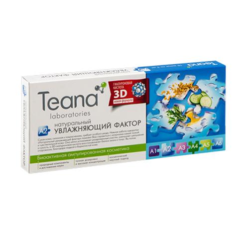 Купить Teana Сыворотка «A2» Натуральный увлажняющий фактор 10х2 мл (Teana, Ампульные сыворотки)