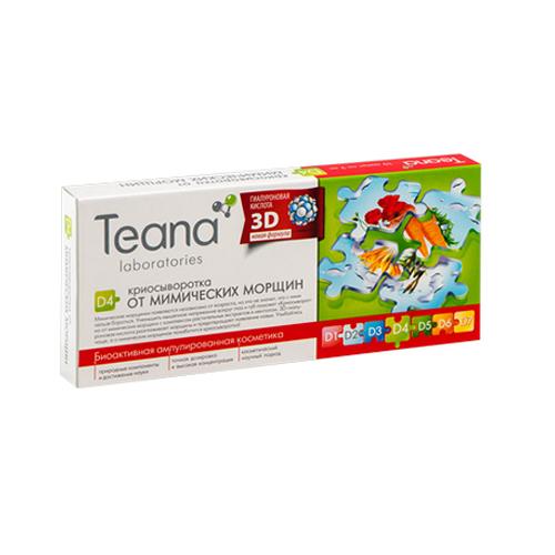 Teana «D4» Криосыворотка от мимических морщин 10х2 мл (Teana, Ампульные сыворотки)