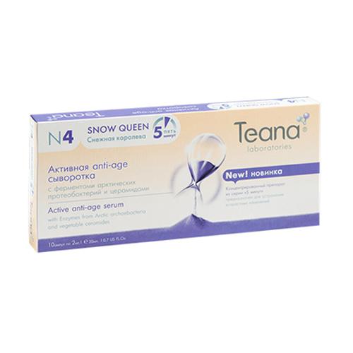 Купить Teana Активная anti-age сыворотка N4 Снежная королева 10х2 мл (Teana, Ампульные сыворотки)