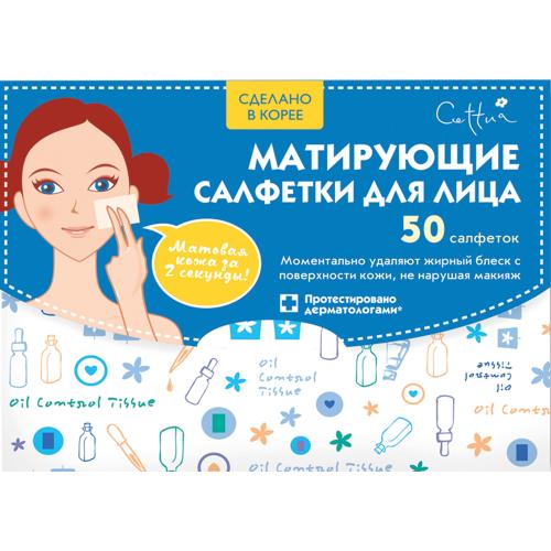 Cettua Матирующие салфетки для лица, 50 шт (Cettua, Для лица)