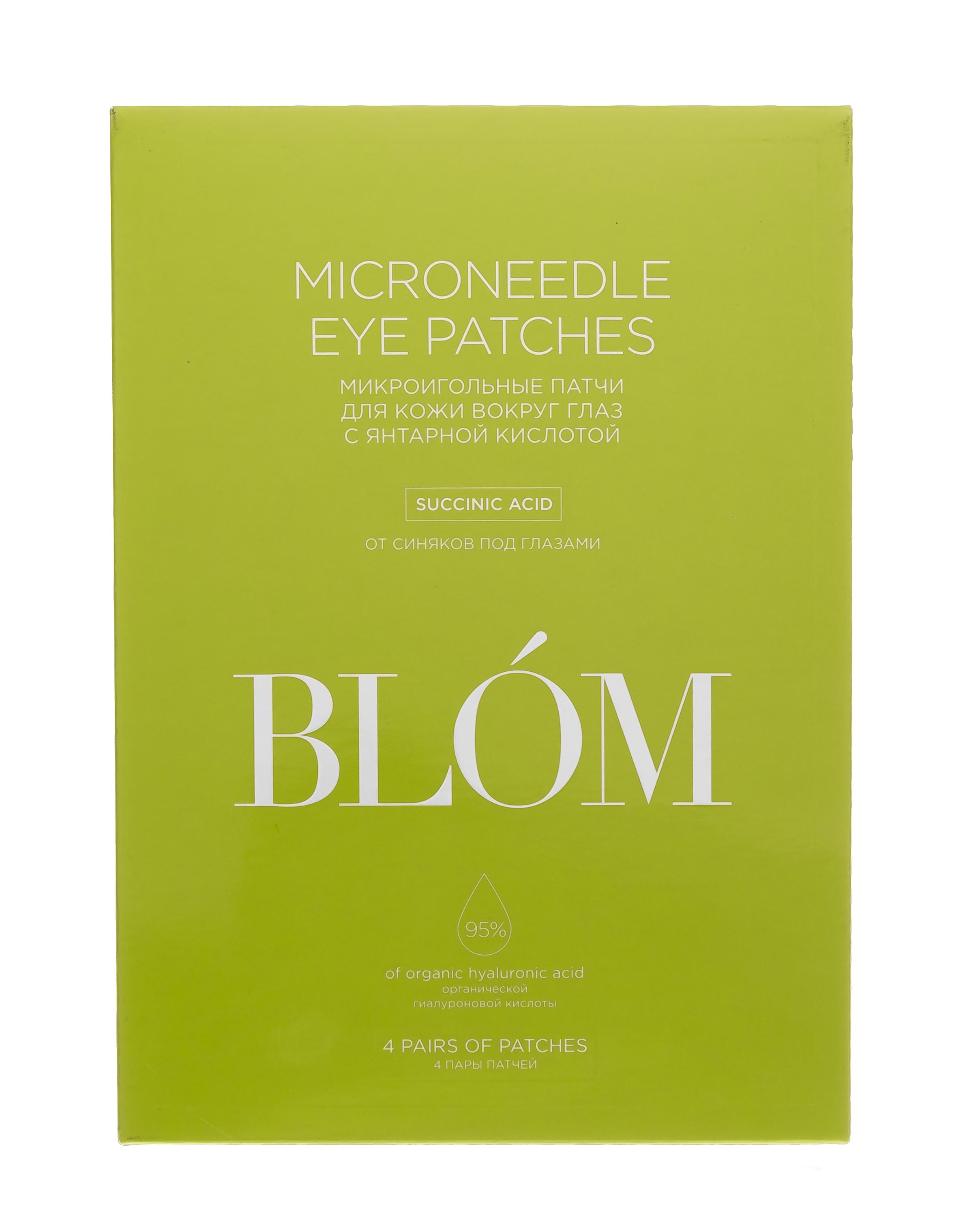 blom микроигольные патчи с янтарной кислотой от синяков под глазами 8 шт Blom Патчи 4 пары Янтарная кислота (Blom, Микроигольные патчи)