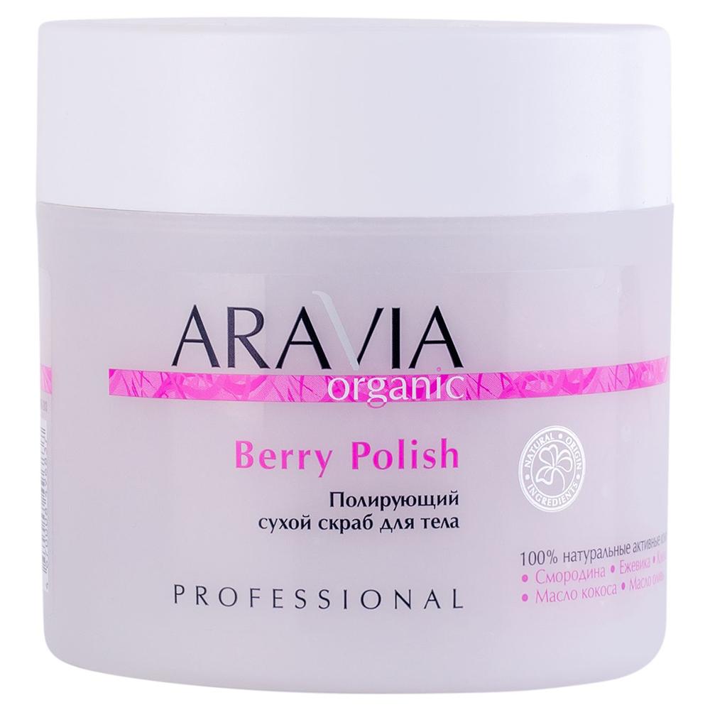 Купить Aravia professional Полирующий сухой скраб для тела Berry Polish, 300 г (Aravia professional, Aravia Organic)