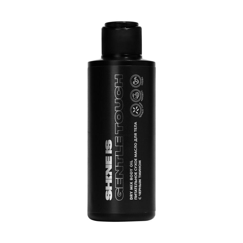 SHINEIS Питательное сухое масло для тела с черным тмином Dry Mix Body Oil, 150 мл (SHINEIS, )