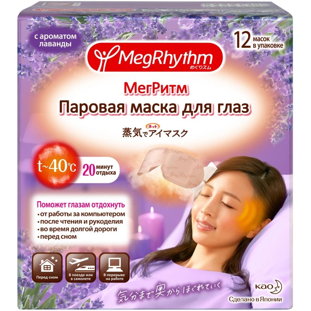 Купить Megrhythm Паровая маска для глаз Лаванда-Шалфей , 12 шт. (Megrhythm, Маски)