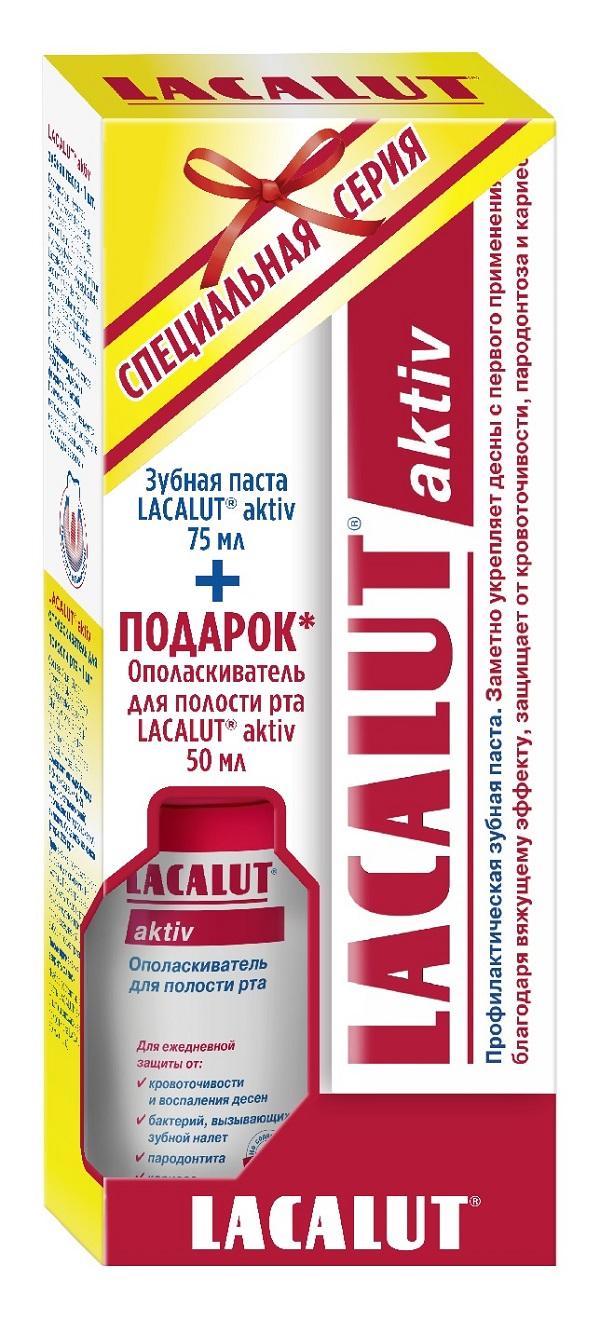 Купить Lacalut Промо-набор Lacalut Aktiv: зубная паста, 75 мл + ополаскиватель для полости рта, 50 мл (Lacalut, Зубные пасты)