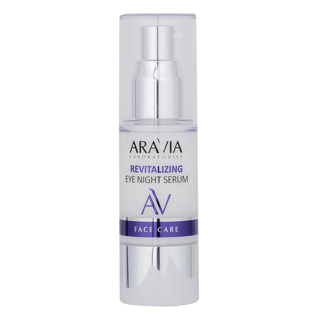 Купить Aravia Laboratories Ночная восстанавливающая сыворотка-концентрат для век, 30 мл (Aravia Laboratories, Уход за лицом)