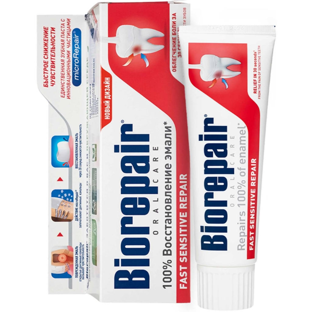 Купить Biorepair Зубная паста для чувствительных зубов, Fast Sensitive Repair, 75 мл (Biorepair, Чувствительные зубы)