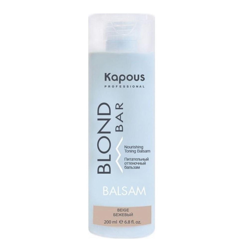 Купить Kapous Professional Питательный оттеночный бальзам для оттенков блонд Бежевый , 200 мл (Kapous Professional, Blond Bar)