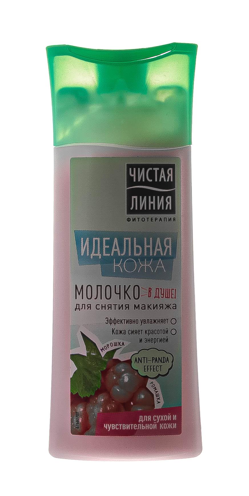 Купить Чистая Линия Молочко для снятия макияжа 100 мл (Чистая Линия, )