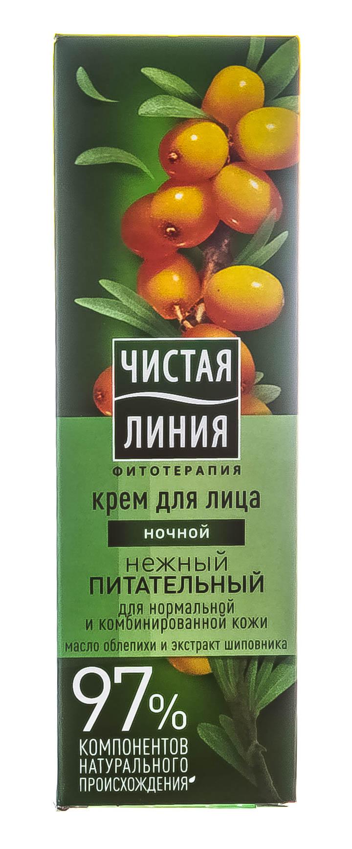 Чистая Линия Крем ночной питательный для нормальной и комбинированной кожи, облепиха, 42 мл (Чистая Линия, )  - Купить