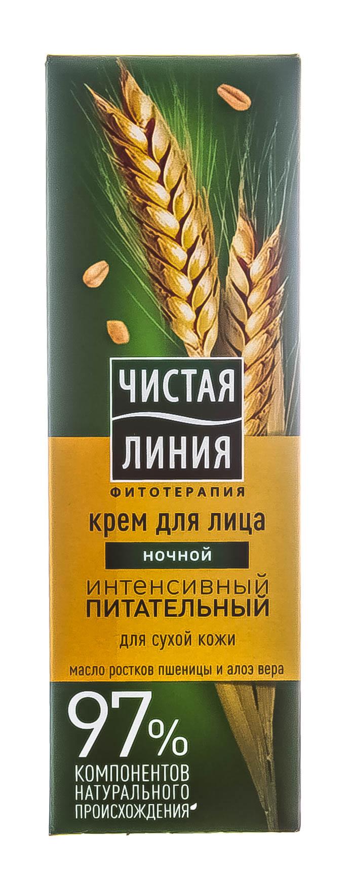 Купить Чистая Линия Крем ночной Питательный для сухой кожи пшеница, 42 мл (Чистая Линия, )