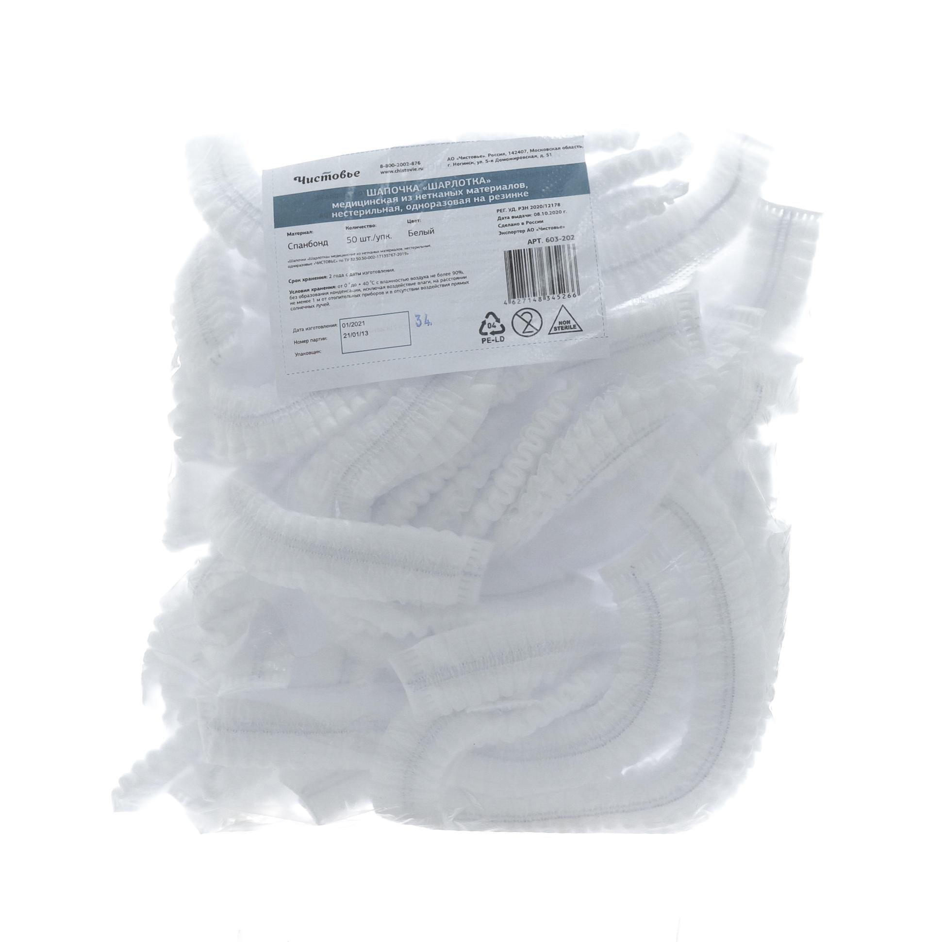 Купить Чистовье Шапочка «Шарлотка» медицинская из нетканых материалов, нестерильная, одноразовая на резинке Белая, 1 х 50 шт (Чистовье, )