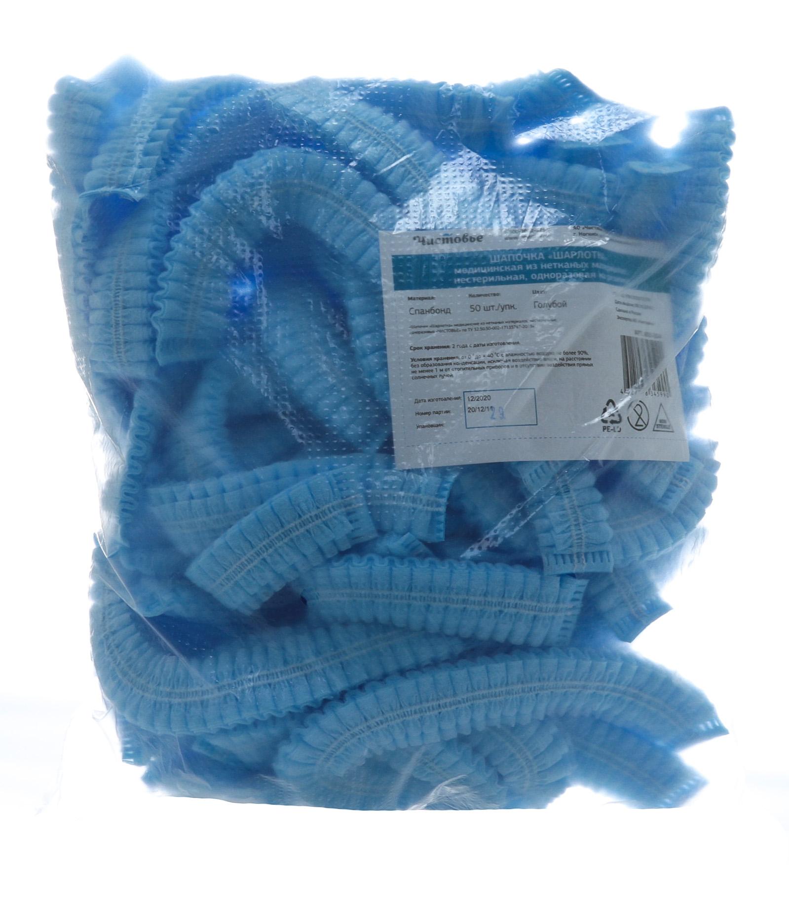 Купить Чистовье Шапочка «Шарлотка» медицинская из нетканых материалов, нестерильная, одноразовая на резинке Голубая, 1 х 50 шт (Чистовье, )
