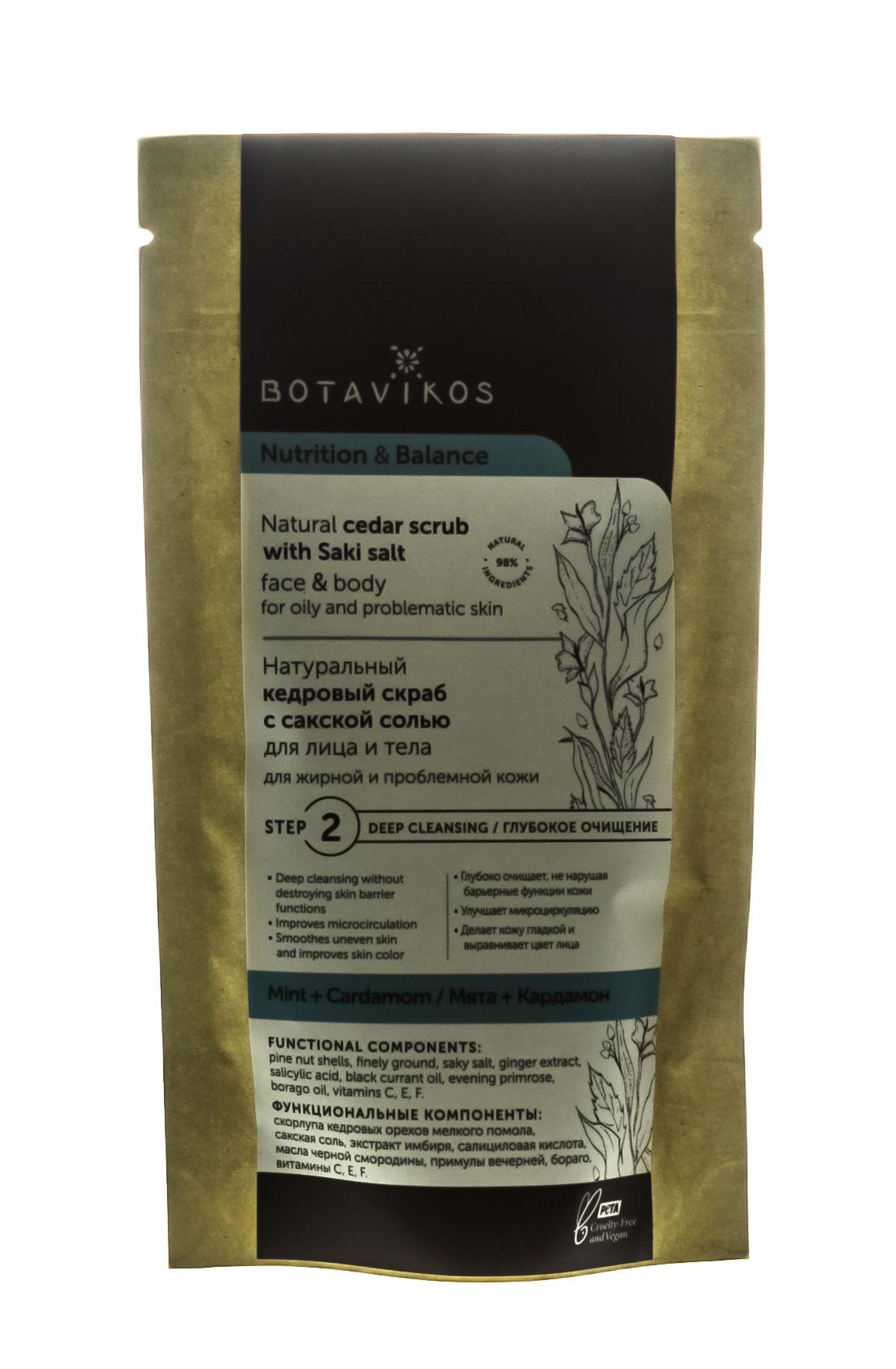 Купить Botavikos Натуральный кедровый скраб с сакской солью для жирной и проблемной кожи Nutrition & Balance 100 гр (Botavikos, )